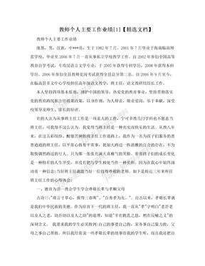 教师个人主要工作业绩[1]【精选文档】