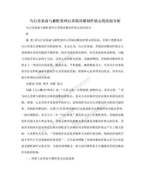 乌台诗案前与被贬黄州后苏轼诗歌创作情志的比较分析