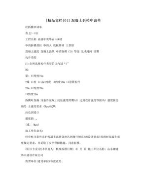 [精品文档]011混凝土拆模申请单