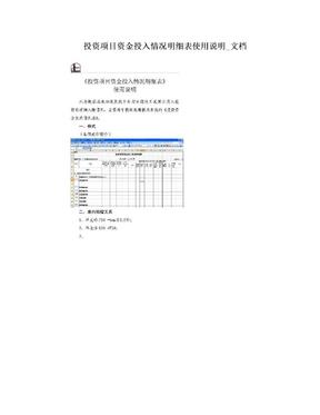 投资项目资金投入情况明细表使用说明_文档