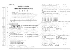 制图员(机械)(中理)002