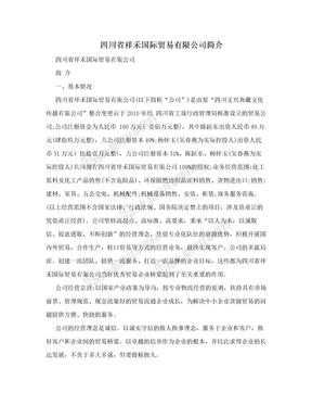 四川省祥禾国际贸易有限公司简介