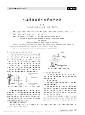 水温传感器引发典型故障分析