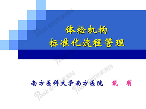 (定稿)深圳2008-12-23体检机构标准化流程管理(中国医师协会)