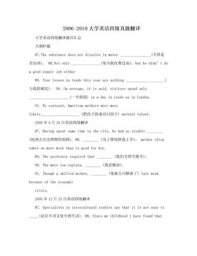 2006-2010大学英语四级真题翻译