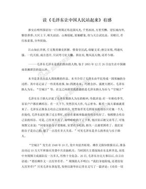 毛泽东读后感