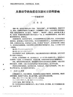从修辞学的角度看汉语对日语的影响_以比喻为例