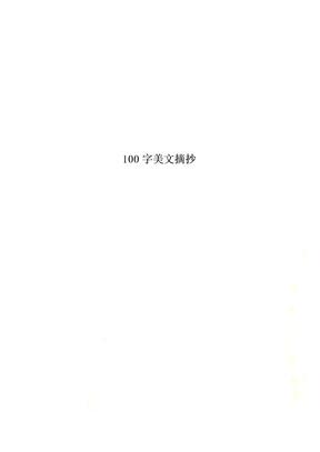 100字美文摘抄