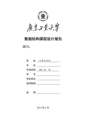 数据结构课程设计报告封面