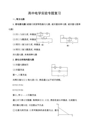 高中电学实验专题复习
