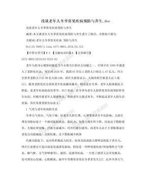 浅谈老年人冬季常见疾病预防与养生.doc