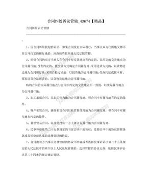 合同纠纷诉讼管辖_43674【精品】