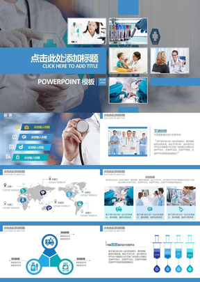 最新医学医疗类ppt模板ppt素材医学专业ppt行业动态ppt模板