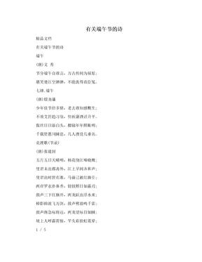 有关端午节的诗