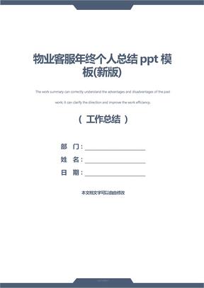 物业客服年终个人总结ppt模板(新版)