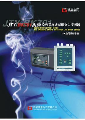 BK-701空气采样式手册