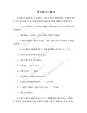 产品购销合同模板2012.5