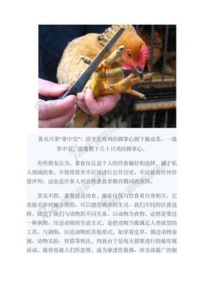 保护动物的权益