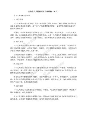 党的十八大精神理论党课讲稿(镇长)