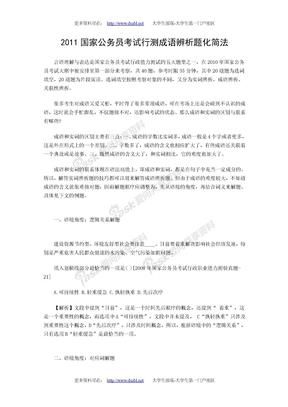 2011国家公务员考试行测成语辨析题化简法,下载
