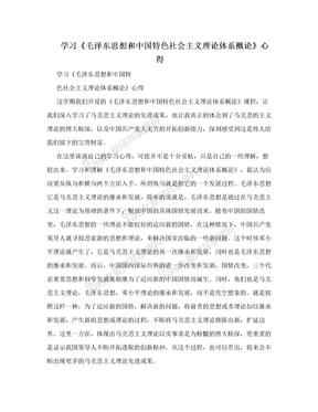学习《毛泽东思想和中国特色社会主义理论体系概论》心得