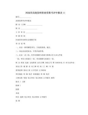 河南省高级技师职业资格考评申报表11