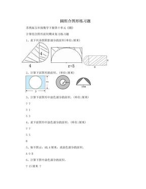 圆组合图形练习题