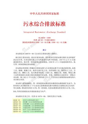 污水综合排放标准GB8978-1996