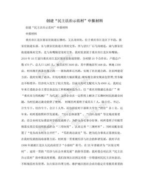 """创建""""民主法治示范村""""申报材料"""