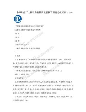 中原甲醇厂大修设备检修质量验收管理及考核标准1.doc