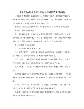 [实践]六年级语文下册配套练习册答案(苏教版)
