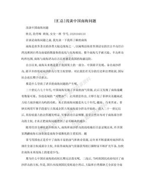 [汇总]浅谈中国南海问题