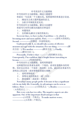 中考英语作文万能模板