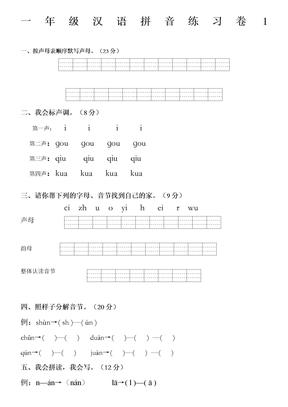 人教版小学一年级拼音练习题