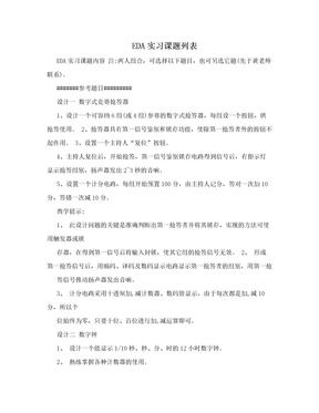 EDA实习课题列表