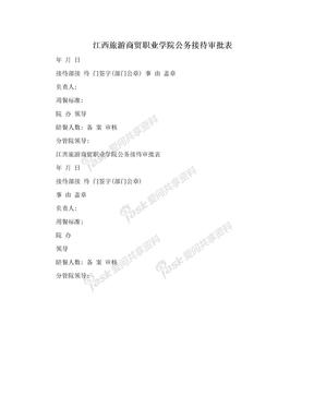 江西旅游商贸职业学院公务接待审批表