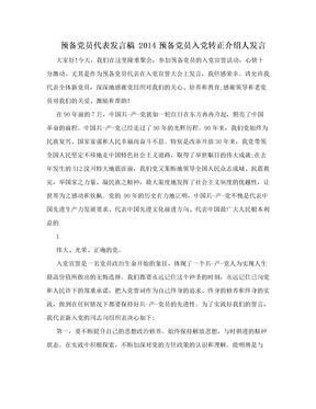 预备党员代表发言稿 2014预备党员入党转正介绍人发言