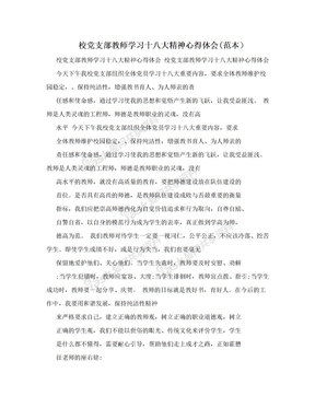 校党支部教师学习十八大精神心得体会(范本)