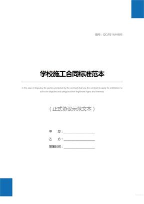 学校施工合同标准范本_1