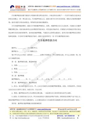 个人汽车消费贷款模板汽车抵押借款合同LoanChina