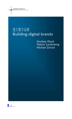 建立数字品牌