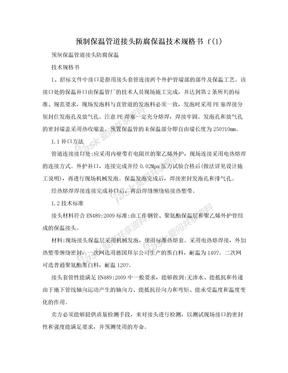 预制保温管道接头防腐保温技术规格书 f(1)