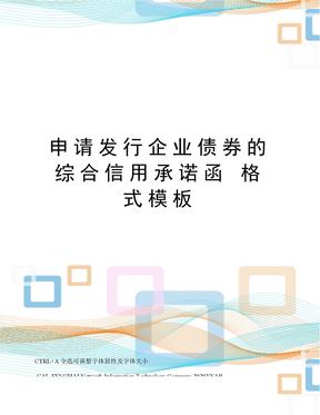 申请发行企业债券的综合信用承诺函 格式模板