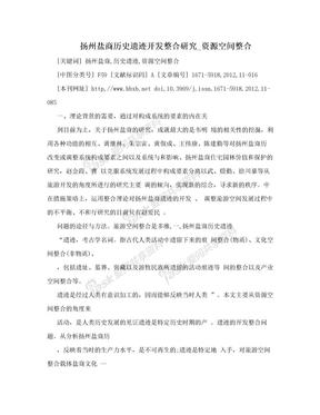 扬州盐商历史遗迹开发整合研究_资源空间整合
