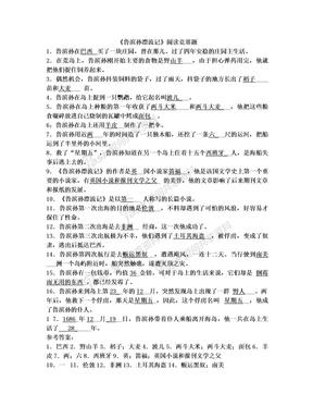 《鲁滨孙漂流记》阅读竞赛题
