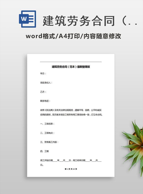 建筑劳务合同(范本)最新整理版