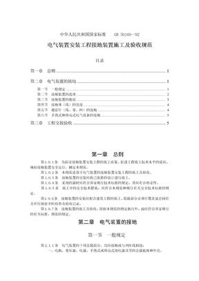 《电气装置安装工程施工及验收规范》