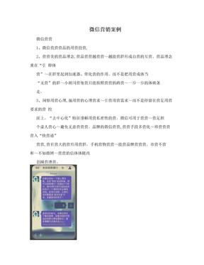微信营销案例