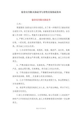 宿舍安全防火协议书与寄售交易协议范本
