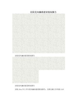 法院党风廉政建设情况报告